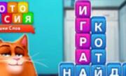 'Котовасия: башни слов' - Котовасия - удивительная словесная головоломка, которая не оставит никого равнодушным!