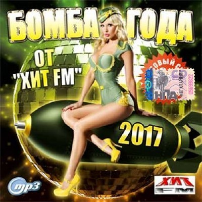 VA - Бомба года от Хит FM (2016)